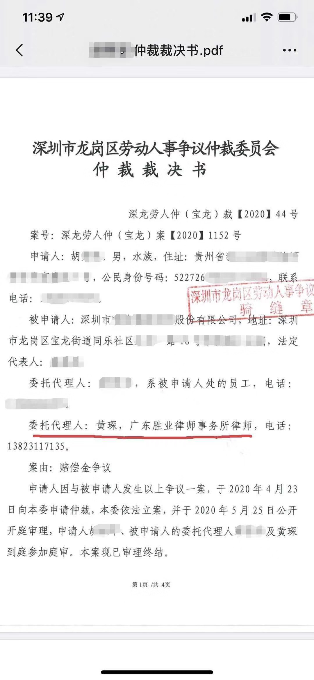 2020-12 胡某仲裁裁定書 1.jpg