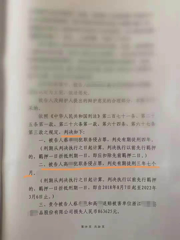 高令 判決書5.jpg