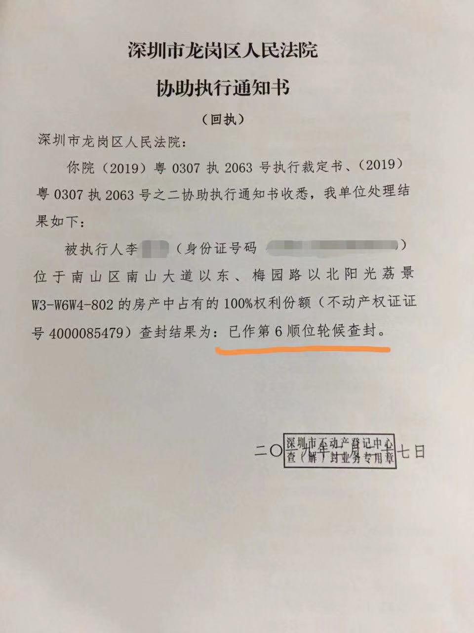 2020-12  查封輪候通知.jpg
