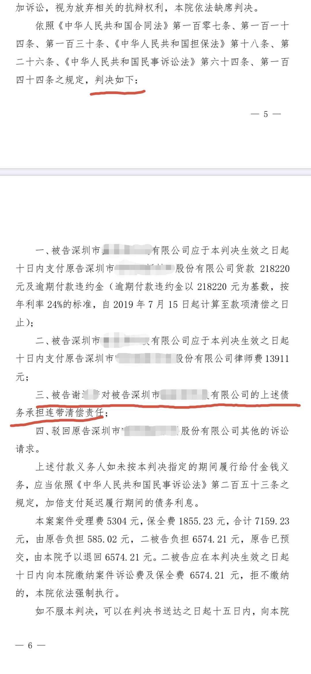 判決書 唯特偶-鑫藍源 2.jpg