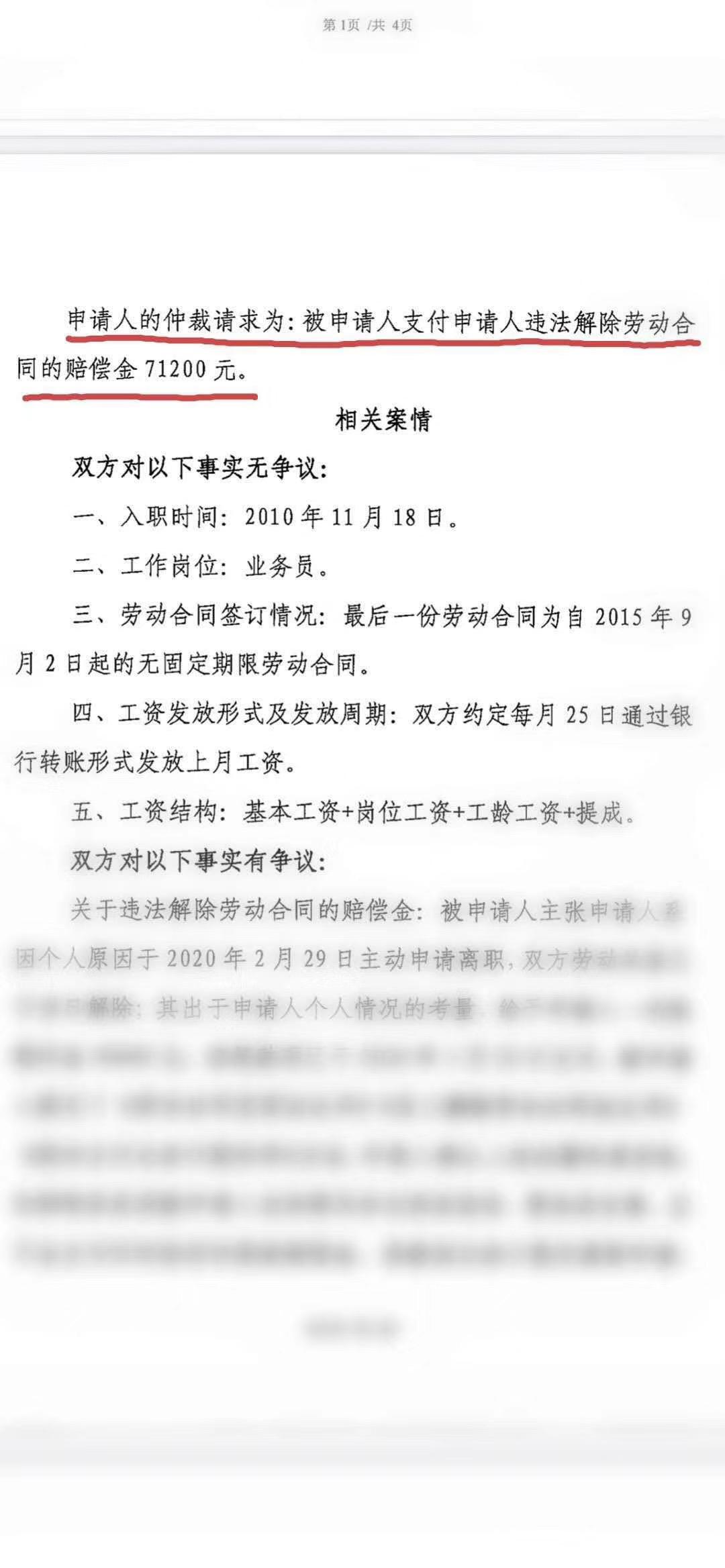 2020-12 胡某仲裁裁定書 2.jpg