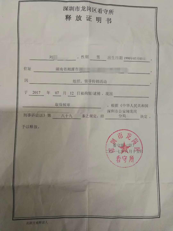陳某 四人傳銷案 釋放證明1.jpg4.jpg