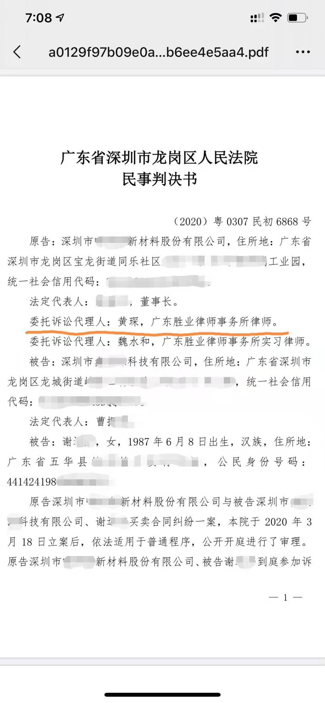 2020-12 連帶責任 原告判決書1.jpg