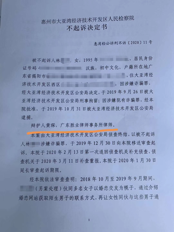 林鑫萍  不起訴書1.jpg