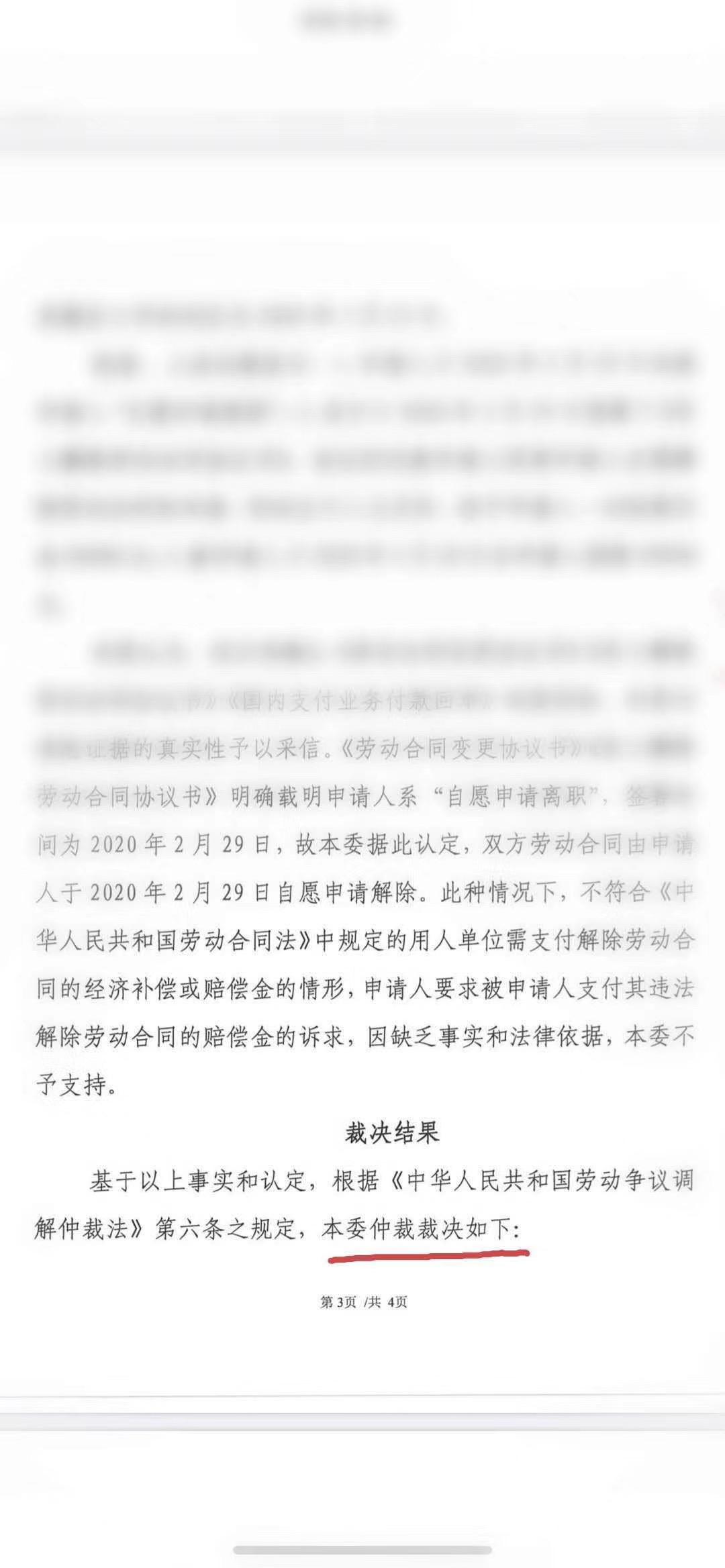 2020-12 胡某仲裁裁定書 3.jpg