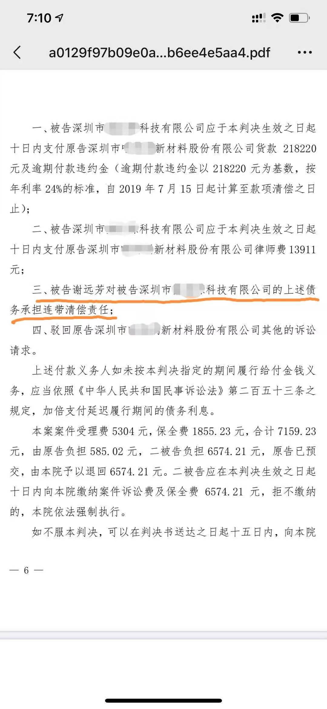 2020-12  連帶責任 原告判決書4.jpg