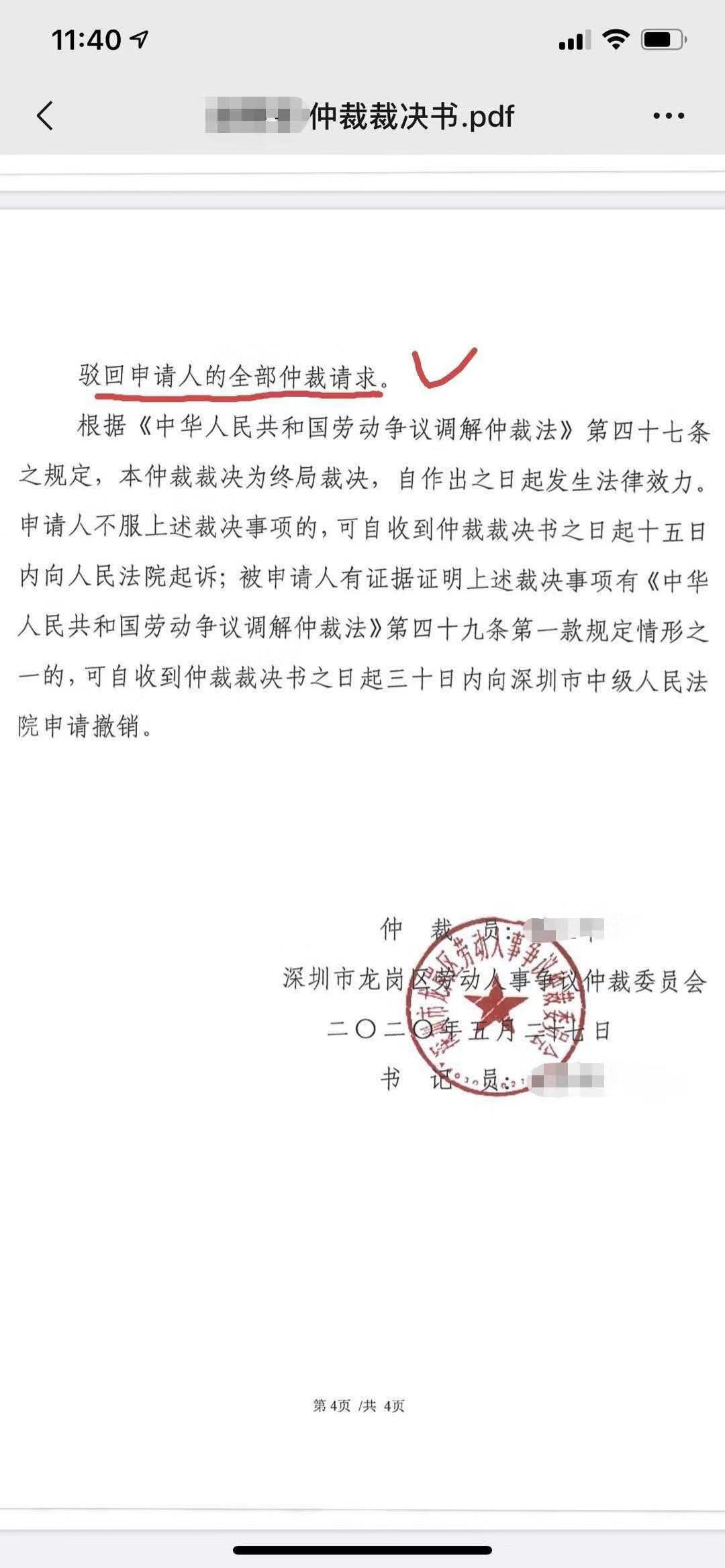 2020-12 胡某仲裁裁定書 4.jpg
