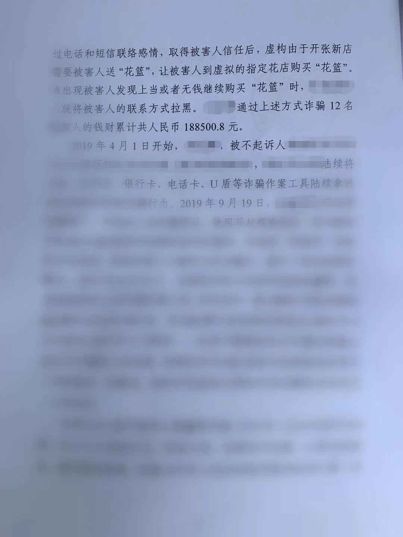 林鑫萍  不起訴書2pg.jpg-0.jpg