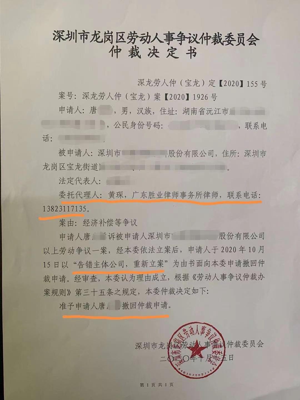 2020-12 勞動仲裁 告錯主體案.jpg