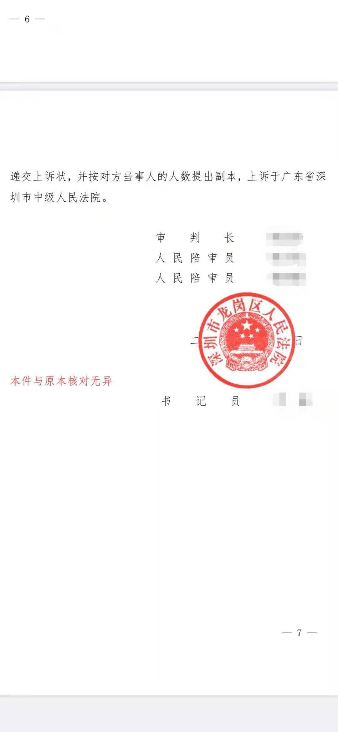 2020-12  連帶責任 原告判決書5.jpg