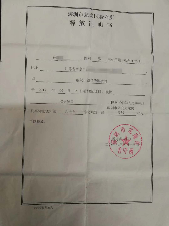 陳某 四人傳銷案 釋放證明1.jpg2.jpg
