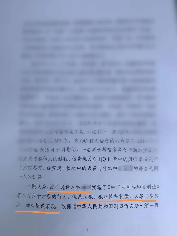 林鑫萍  不起訴書2pg.jpg