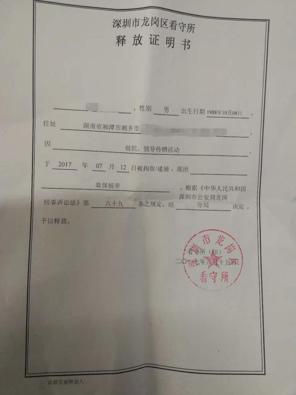 陳某 四人傳銷案 釋放證明1.jpg3.jpg