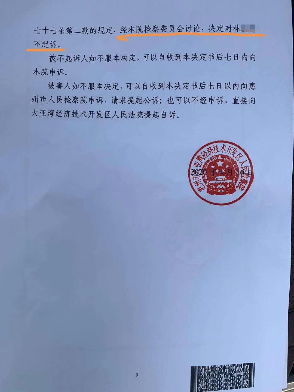 林鑫萍  不起訴書3.jpg